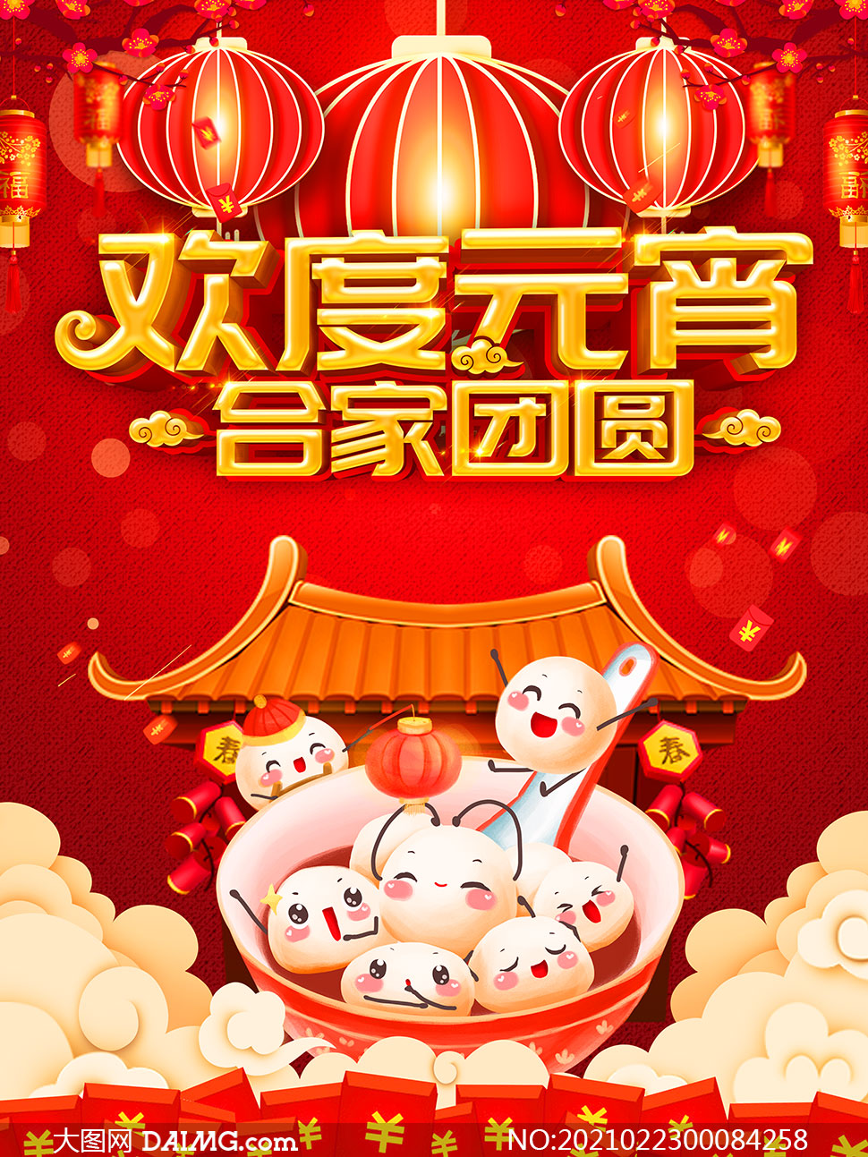 欢度元宵节活动海报设计PSD素材