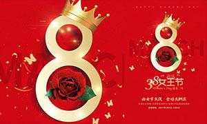 38女王節活動宣傳單設計PSD源文件