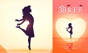 簡約風格婦女節宣傳單設計PSD素材