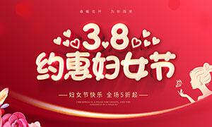 38約惠婦女節活動海報設計PSD素材