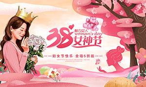 38女神節活動促銷海報設計PSD素材