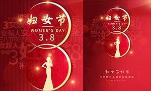 38婦女節創意活動宣傳單設計PSD素材