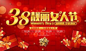 38靚麗女人節活動海報設計PSD素材
