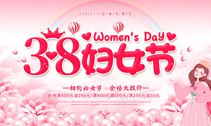 38婦女節商場促銷海報設計PSD模板