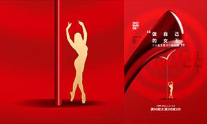 婦女節滿減活動海報設計PSD源文件