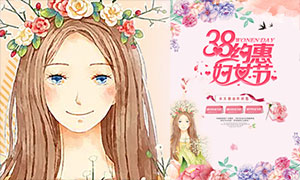38婦女節超級鉅惠促銷海報PSD素材