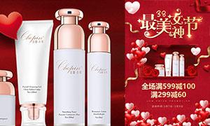 38妇女节化妆品促销海报设计PSD素材