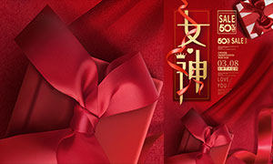 38女神節大促銷宣傳單設計PSD素材