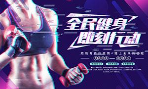 全民健身公益宣傳海報設計PSD分層素材