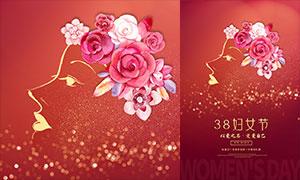 38婦女節創意活動單頁設計PSD素材