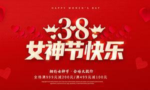 38女神節快樂活動展板設計PSD源文件