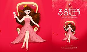 38女王節商場促銷宣傳單設計PSD素材