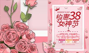 38女神節大促活動宣傳單設計PSD素材