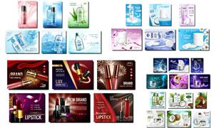 護膚品與化妝品等廣告設計矢量素材