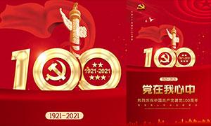 建黨節100周年宣傳海報設計PSD源文件