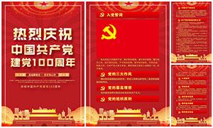 建黨節100周年宣傳展板設計PSD素材