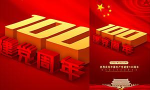建黨100周年活動宣傳單模板PSD素材