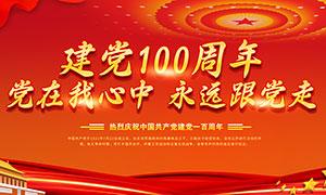 建黨節100周年宣傳欄設計PSD源文件