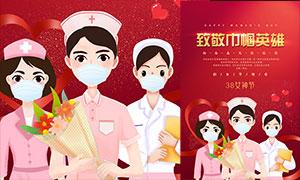 致敬巾幗英雄婦女節主題海報PSD素材