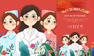 38婦女節致敬巾幗英雄主題海報PSD素材