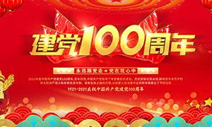 慶祝中國共產黨建黨100周年宣傳欄設計