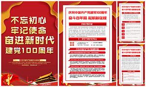 建黨100周年企業展板設計PSD素材