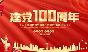 慶祝建黨節100周年宣傳欄PSD模板