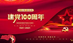 71建黨節100周年宣傳欄設計PSD素材