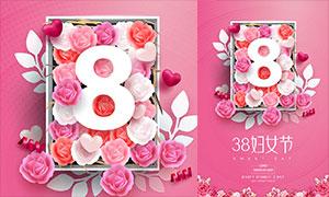38婦女節粉色海報設計PSD素材
