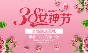 38女神節全場促銷海報設計PSD模板