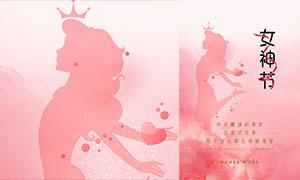 簡約風格婦女節活動宣傳單PSD素材