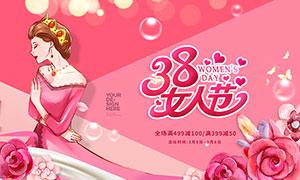 38女人節活動促銷海報設計PSD源文件