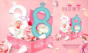 38婦女節大促活動宣傳單設計PSD素材
