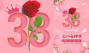 38女神節商場促銷單頁設計PSD素材