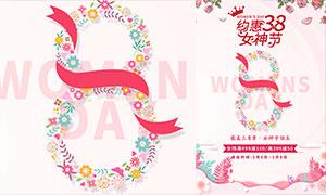 38女神節促銷活動單頁設計PSD素材