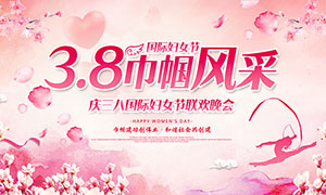 38妇女节联欢晚会舞台背景PSD素材