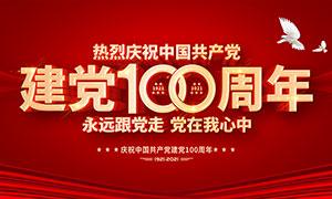 慶祝建黨100周年宣傳欄模板PSD素材