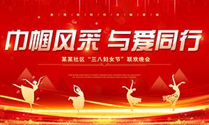 38妇女节社区联欢晚会舞台背景PSD素材