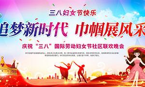 38国际妇女节晚会舞台背景PSD素材