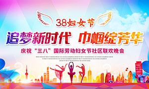 38妇女节晚会舞台背景板设计PSD素材