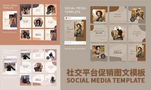 社交平台促销信息图文模板矢量素材