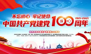 慶祝中國共產黨建黨100周年宣傳欄PSD素材