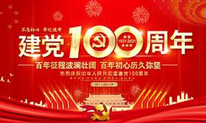 熱烈慶祝中國共產黨建黨100周年宣傳欄設計