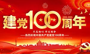 建黨100周年紅色宣傳欄設計PSD素材