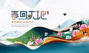 房地产春季主题海报设计PSD素材