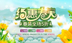 春季服装促销海报设计PSD源文件