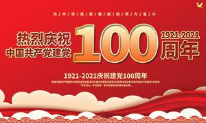 熱烈慶祝建黨節100周年宣傳欄PSD模板