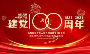 建黨100周年紅色宣傳展板PSD素材