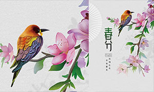 手绘主题春分节气海报设计PSD素材