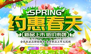 春季新品上市促销海报设计PSD分层模板
